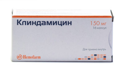 Клиндамицин