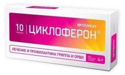 Циклоферон