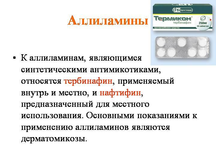 Характеристика аллиламинов
