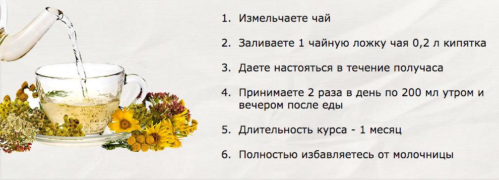 Рецепт приготовления чая при молочнице
