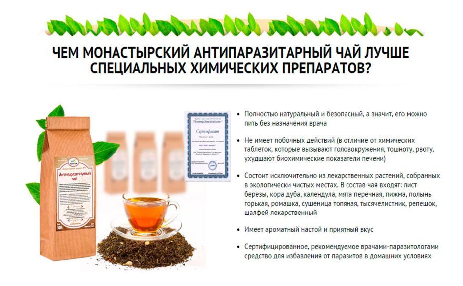 Чай от грибка