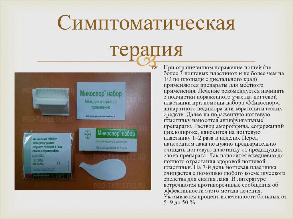 Симптоматическая терапия грибка