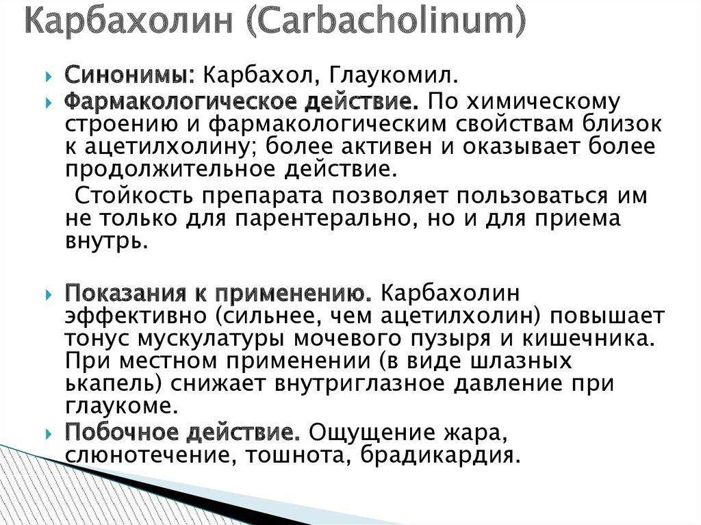 Карбахол