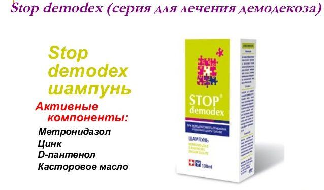 Стоп Демодекс шампунь