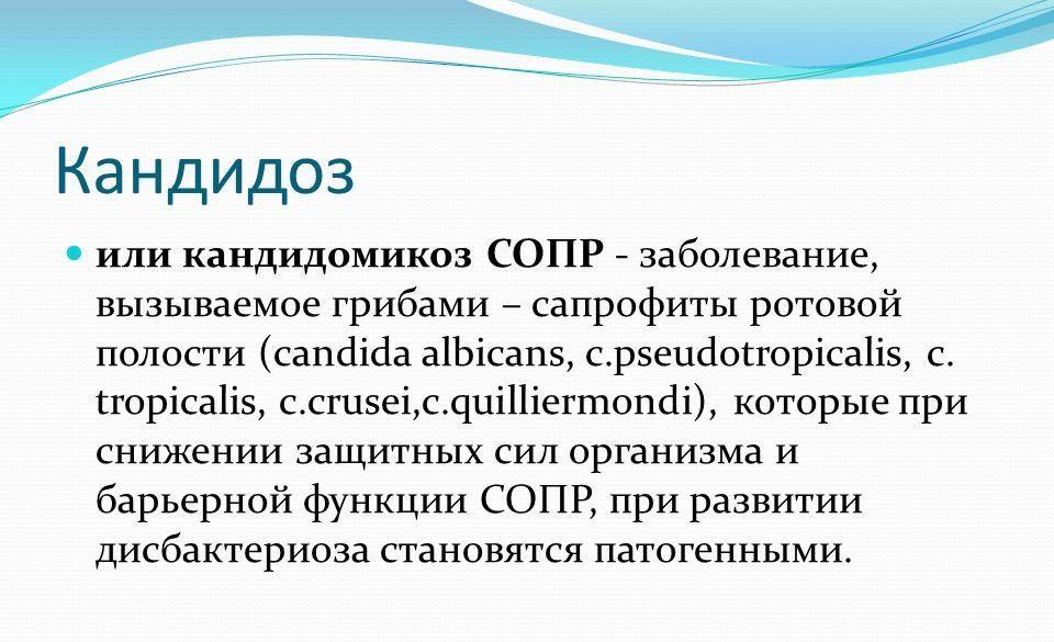 Кандидоз СОПР